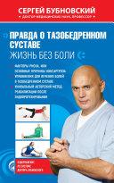 Книга о коксартрозе доктора бубновского
