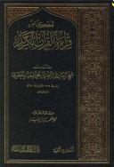 احكام قراءه القران الكريم Pdf/ePub eBook