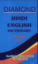 Diamond Hindi English Dictionary