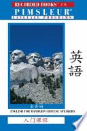 English for Mandarin Speakers  : The Short Course - ESL/EFL