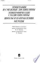 Этнография и смежные дисциплины, этнографические субдисциплины, школы и направления методы