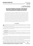 Econometric Modeling and Analysis of Residential Water Demand Based on Unbalanced Panel Data
