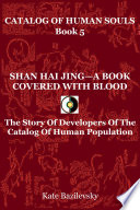 SHAN HAI JING   A BOOK COVERED WITH BLOOD