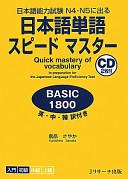 Basic 1800