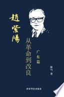 赵紫阳 · 从革命到改良 (广东篇)