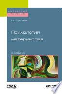 Психология материнства 2-е изд., испр. и доп. Учебное пособие для академического бакалавриата