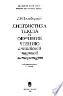 Лингвистика текста и обучение чтению английской научной литературы