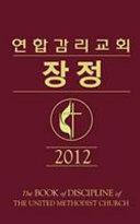 Book of Discipline 2012 Korean Book