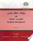 مواقف الفكر العربي من التغيرات الدولية: الديمقراطية والعولمة