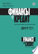 Финансы и Кредит No 3 2017