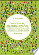 Философия, политика, культура: проблемы современного человека и человечества
