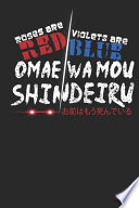 Roses Are Red Violets Are Blue Omae Wa Mou Shindeiru