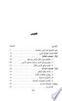 al-Jughrāfīyah ʻinda al-ʻArab
