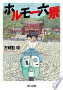 Cover image of ホルモー六景
