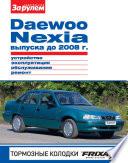 Daewoo Nexia выпуска до 2008 г. Устройство, эксплуатация, обслуживание, ремонт. Иллюстрированное руководство