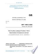 Gb T 4893 2 2020 Translated English Of Chinese Standard Gbt 4893 2 2020 Gb T4893 2 2020 Gbt4893 2 2020