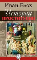 История проституции [Pdf/ePub] eBook