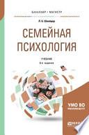 Семейная психология 6-е изд., испр. и доп. Учебник для бакалавриата, специалитета и магистратуры