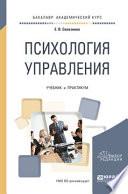 Психология управления. Учебник и практикум для академического бакалавриата