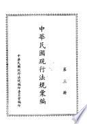 中華民國現行法規彙編  , Volume 3