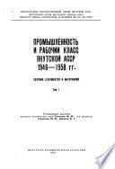 Промышленность и рабочий класс Якутской АССР: 1946-1958