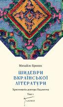 Шидеври вкраїнської літератури. Хрестоматія доктора Падлючча. Том I Pdf/ePub eBook