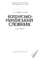Болгарсько-украïнский словник : Близько 43 000 слiв