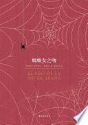 Kiss of a Spider Woman  Mandarin Edition