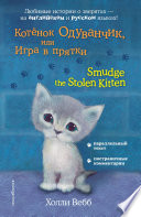 Котёнок Одуванчик, или Игра в прятки / Smudge the Stolen Kitten
