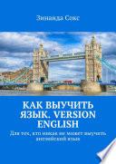 Как выучить язык. Version English. Для тех, кто никак не может выучить английский язык