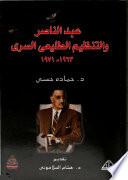 عبد الناصر والتنظيم الطليعي السري، 1963-1971