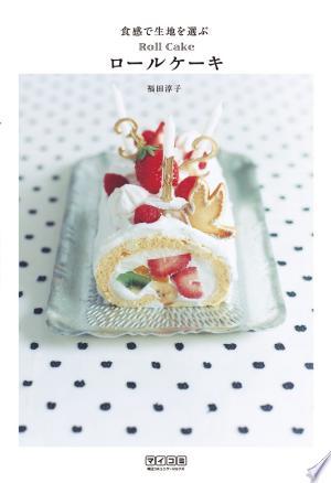 Download 食感で生地を選ぶロールケーキ Free Books - Dlebooks.net