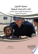 حماية المدنيين أثناء النزاعات المسلحة