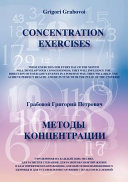 Concentration Exercises ( Bilingual Version, English/Russian)