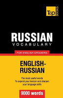 Russian Vocabulary for English Speakers   9000 Words
