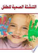 التنشئة الصحية للطفل