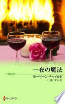 熱い夜の果て(シルエット・スペシャル・エディション)
