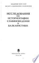 Issledovanii︠a︡ po istoriografii slavi︠a︡novedenii︠a︡ i balkanistiki