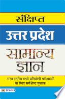 Sankshipt Uttar Pradesh Samanya Gyan