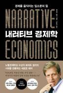 내러티브 경제학