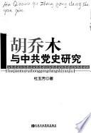 胡乔木与中共党史研究