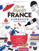 全法國最好吃的書:成就你的法式美食偏執 Pdf/ePub eBook