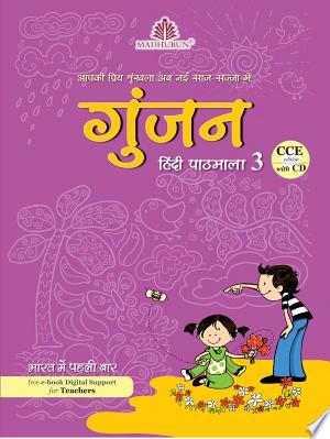 Download Gunjan Hindi Pathmala (CCE) – 3 Free Books - Read Books