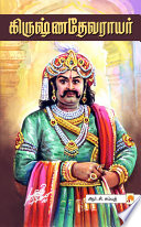கிருஷ்ணதேவராயர் / Krishnadevarayar