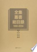 全集・叢書総目録 1999-2004 IV 科学・技術・産業