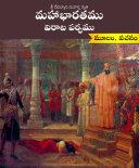 Mahabharata - Virata Parva [Pdf/ePub] eBook