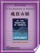Read Online At the Mountains of Madness (瘋狂山脈) For Free