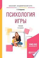Психология игры 2-е изд., испр. и доп. Учебник для академического бакалавриата