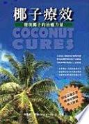 椰子療效—發現椰子的治癒力量