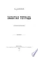 Zabytai͡a tetrad' : stikhotvorenii͡a /